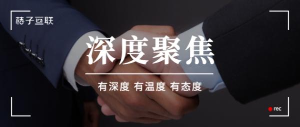 破局公积金综合服务领域 桔子互联与51平台达成战略合作