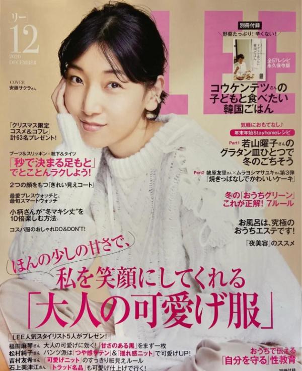 连续登上日本《LEE》时尚杂志的护肤品牌——SEA ESSENCE