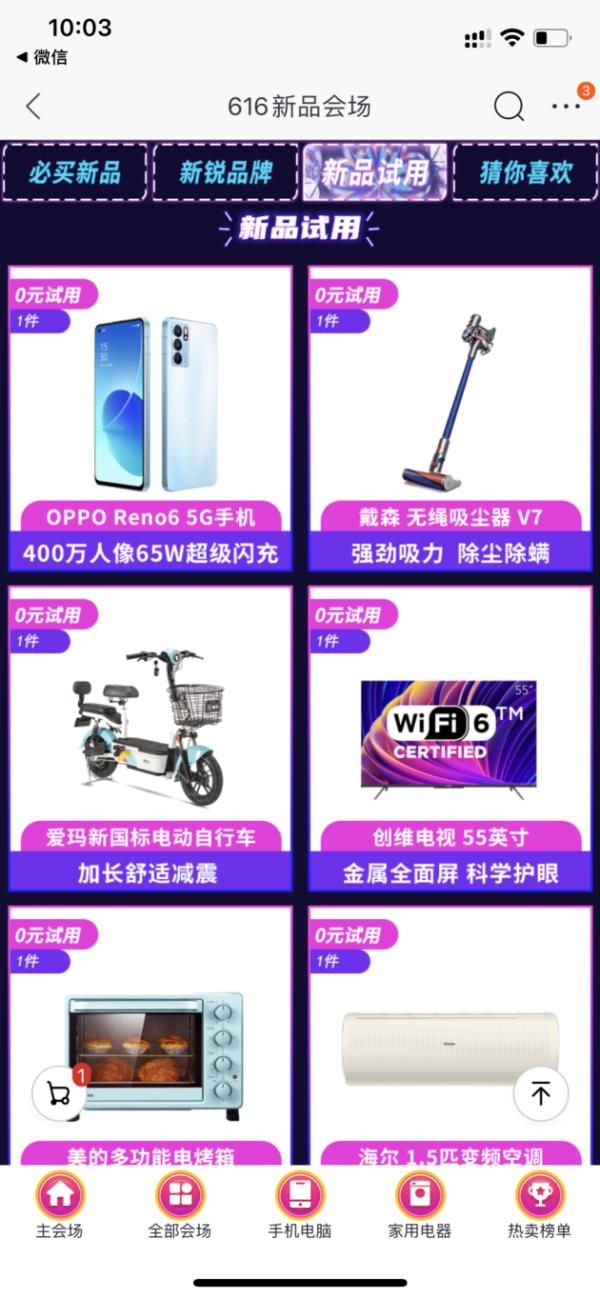 苏宁616数百款新品上线首发,多种玩法同时加持,手机电脑抄低价