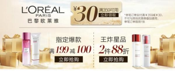 苏宁美妆又有大动作! 6.2欧莱雅超品日优惠福利不止5折