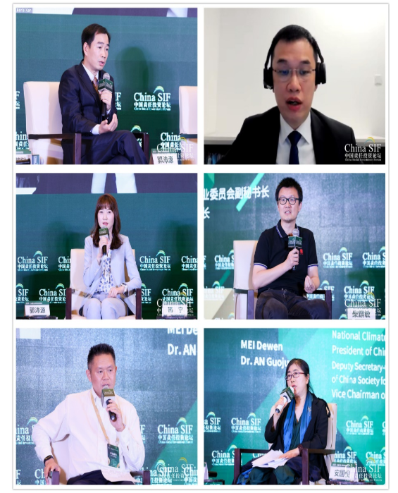 2021年中国责任投资论坛夏季峰会 聚焦碳中和目标下的ESG投资