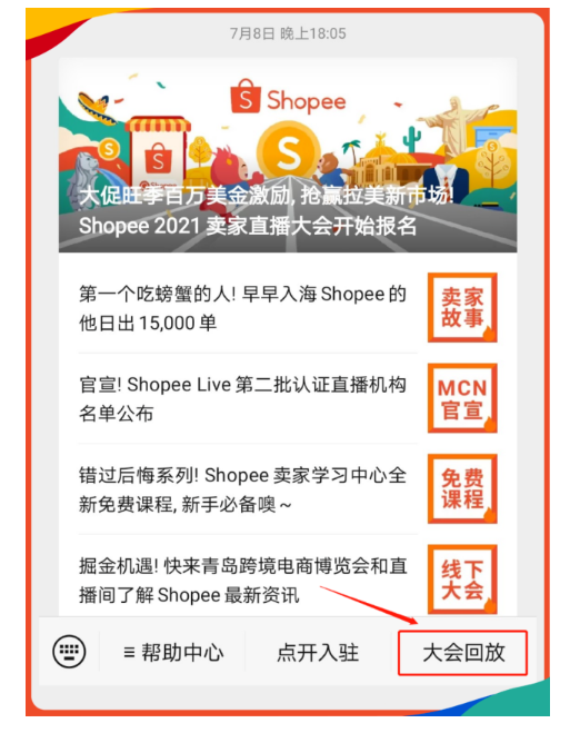 万人参与! 旺季战略, 大促选品, 抢赢拉美, 引流新服务尽在Shopee卖家大会