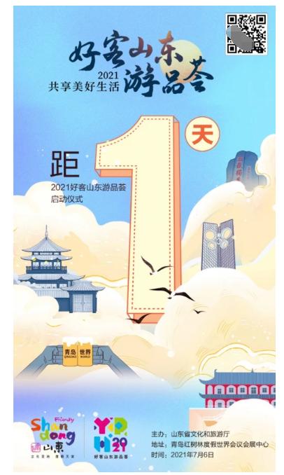 好客山东游品荟,新玩法,新体验!今夏山东新选择!