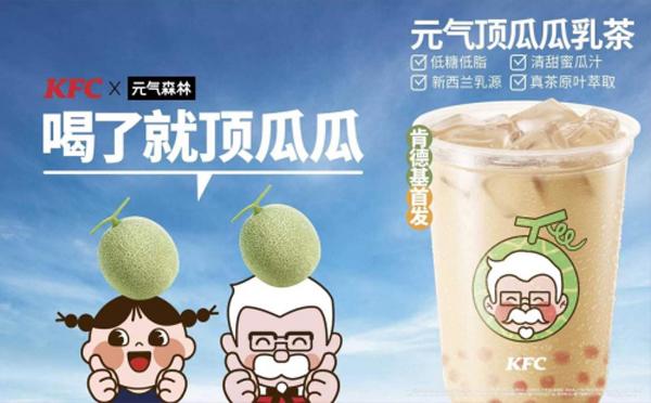 """元气森林跨界KFC推出""""元气顶瓜瓜乳茶"""" 全新口味清爽今夏 造就绿色饮食新升级"""
