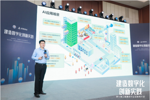 品茗股份亮相工程建设行业互联网大会 聚焦建造数字化创新实践