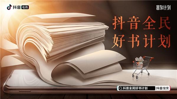 抖音全民好书计划升级,王芳、易中天荐书助力全民阅读