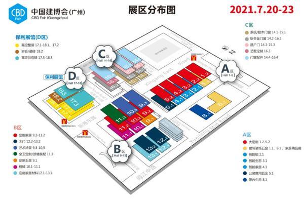 """2021广州建博会7月20日开锣!GVS准备就绪,期盼与您相""""建"""""""