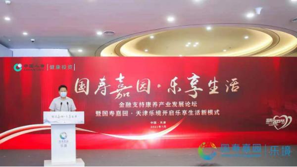 中国版CCRC社区在天津开业失能长者迎来盼头