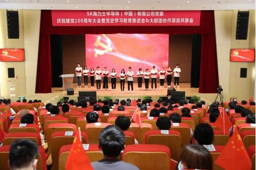 SK海力士无锡法人成立15周年 庆中国共产党建党百年,与中国市场共生共荣