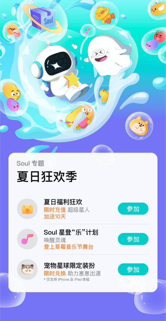 社交元宇宙Soul携手App Store 2021夏季主题活动释放青春元气