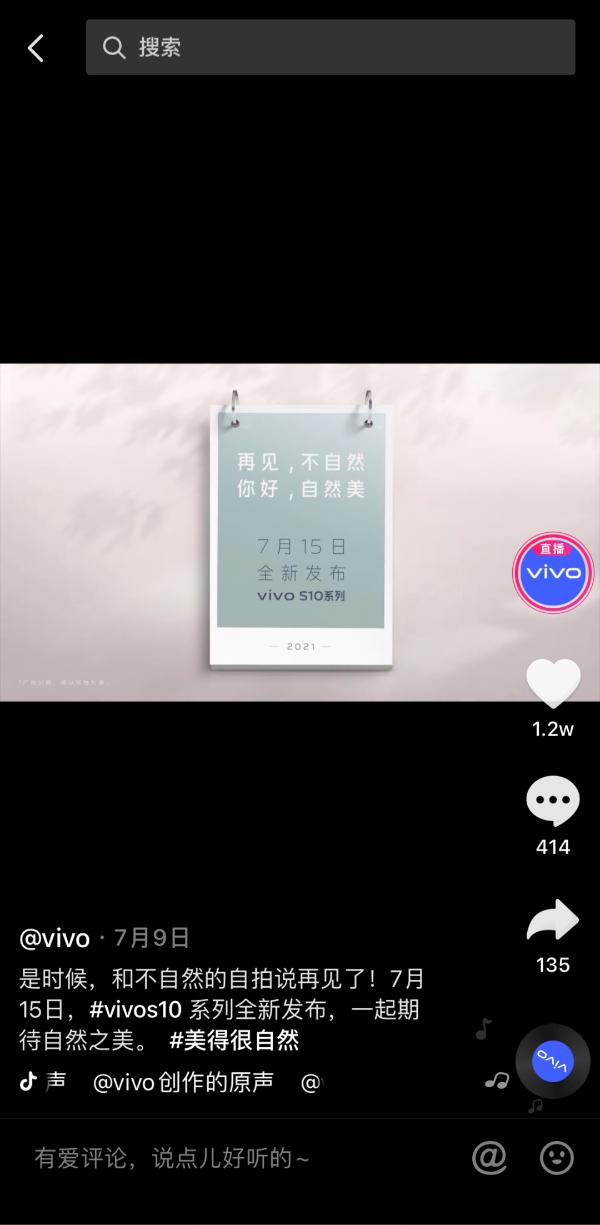 """自然美才是主流!vivo S10系列携手Dou Dream以""""看-拍-买""""再造流行机王"""