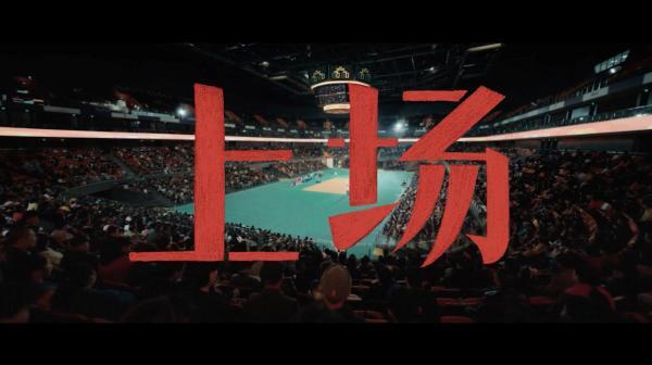 上场即主场:联想X中国女排发布品牌视频
