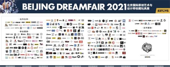 日均参展人数过万!52TOYS BEIJING DREAMFAIR 2021完美落幕