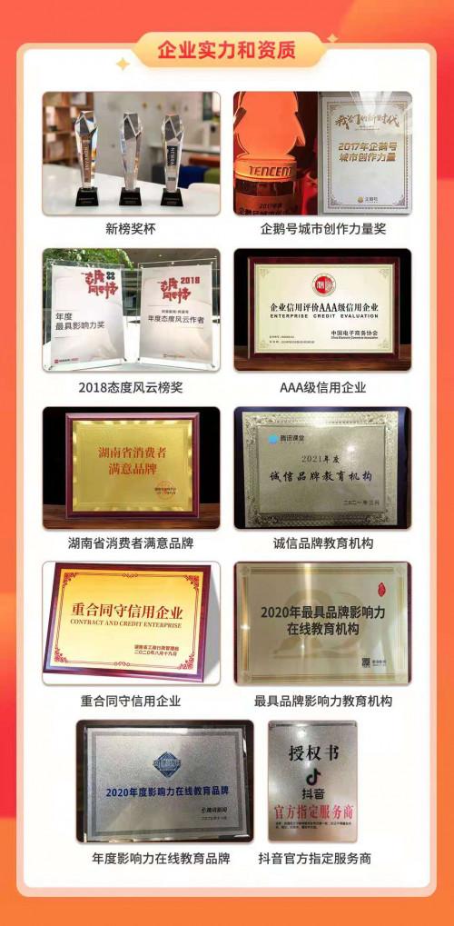 专注教学质量关 湖南小红袄商学院深受学员广泛好评