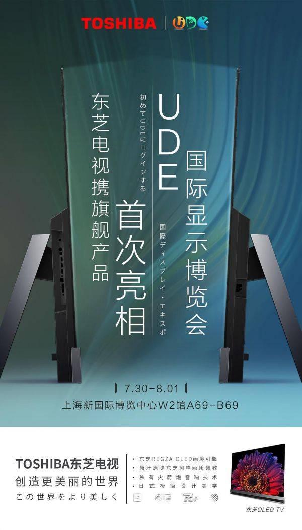 助力有机发光二极管高端市场 东芝电视将旗舰产品X9400F带到UDE2021