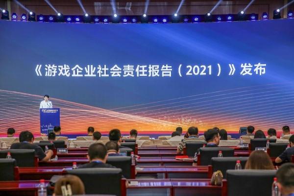 多益网络出席2021游戏责任论坛 坚守使命助力行业健康发展