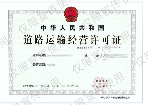 《粮运物流获批贵州省网络货运许可证》
