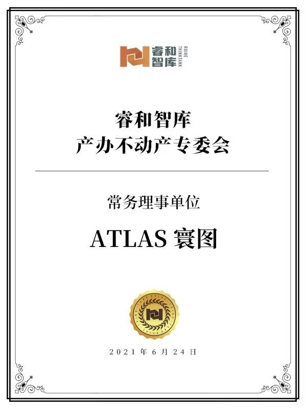 ATLAS 寰图当选睿和智库产办不动产专委会常务理事单位