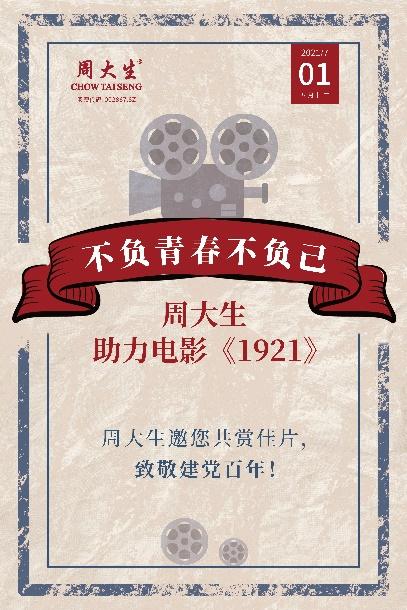 周大生助力电影《1921》,弘扬中国共产党革命精神