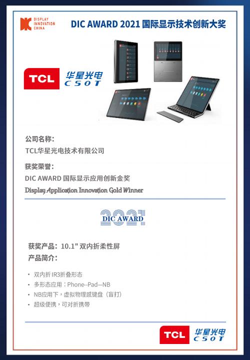 DIC 2021 显示技术及应用创新展在沪启幕!DIC AWARD奖项揭晓,这些显示企业摘得桂冠!