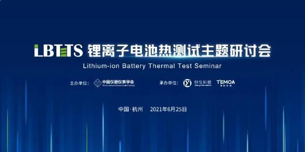 """首届""""锂离子电池热测试主题研讨会""""暨新产品发布会在杭州召开!"""