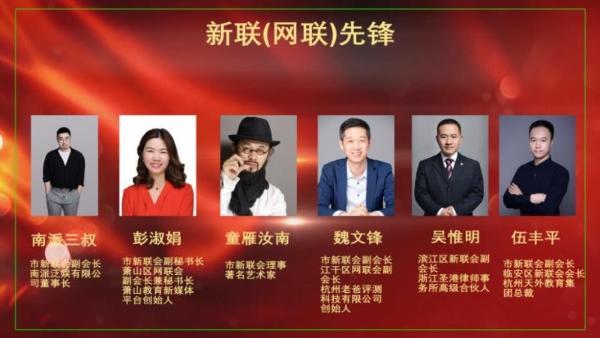 杭州表彰先进先典型,魏文锋、南派三叔上榜新联(网联)先锋