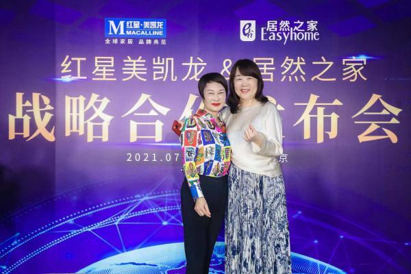 """""""龙凤呈祥"""",红星美凯龙与居然之家战略合作推动家居市场规范化发展"""