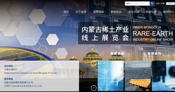 首届内蒙古稀土产业线上展览会将于本月拉开序幕