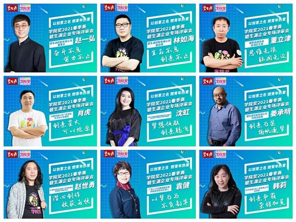 以创意之名,燃青年热爱 | 学院奖2021春季赛碧生源企业专场评审会邂逅青年原创力