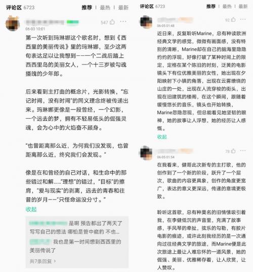 """助李健新专迎""""开门红"""",QQ音乐联动四大平台组建""""超强宣发""""阵容"""