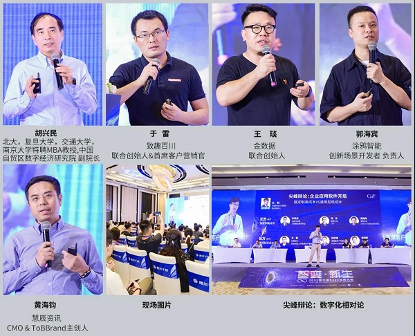 智变·新生 CSIC2021 第六届SaaS应用大会完美收官!