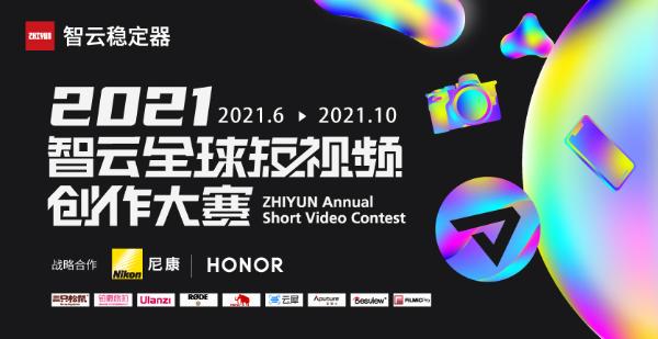 2021全球短视频大赛启动,智云携尼康打造视频创作风潮