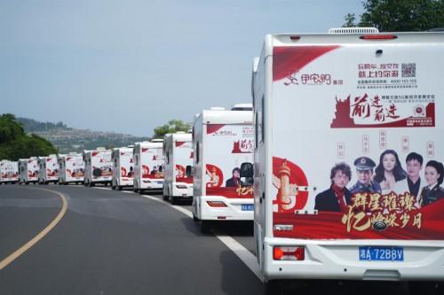 伊宅购集团100台房车海南红色之旅圆满举办
