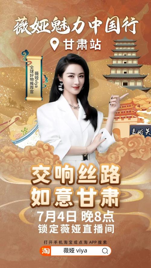 阿里数字乡村以直播带销量,临洮珍好酸辣粉一夜销售额100万+