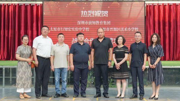 深圳前知教育集团与太原行知宏学校签署合作协议