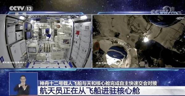 航天员安全返回核心舱 航天七部向洛可可发来感谢信