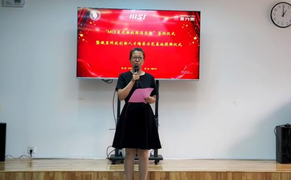 微星携手上海电竞高校 打造创新人才培养示范基地