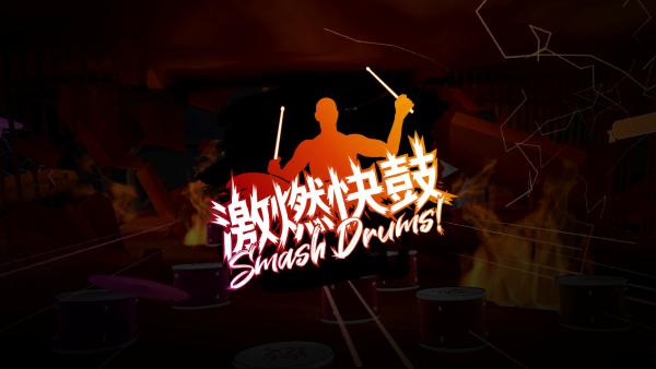 VR节奏打鼓游戏《激燃快鼓(Smash Drums)》登陆Pico Store