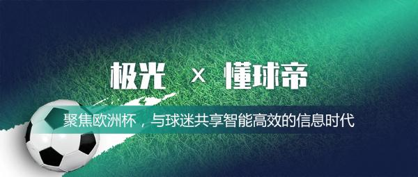 极光x懂球帝 聚焦欧洲杯,与球迷共享智能高效的信息时代