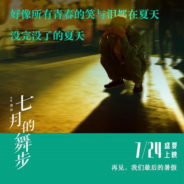 属于毕业生的热血和离别,《七月的舞步》7月24日全国上映