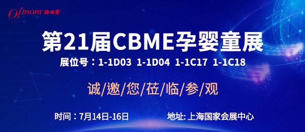 第21届CBME孕婴童展即将开幕 Ofmom妈咪爱携家族产品重磅出战