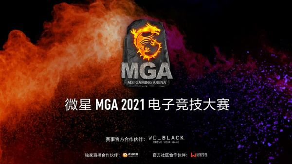 微星MGA电子竞技大赛再度启航,丰厚奖金等你来战!