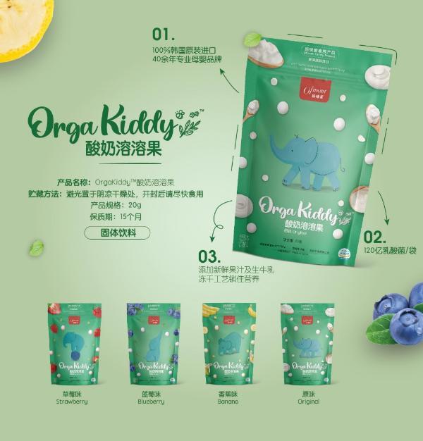 OrgaKiddy零辅食新品即将亮相2021CBME上海展会,入局功能零食市场