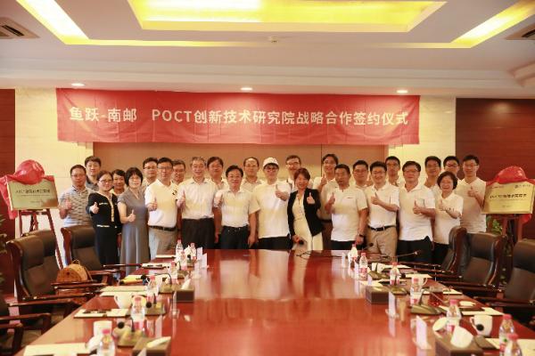 鱼跃医疗与南邮启动战略合作 签署 POCT技术研究院项目