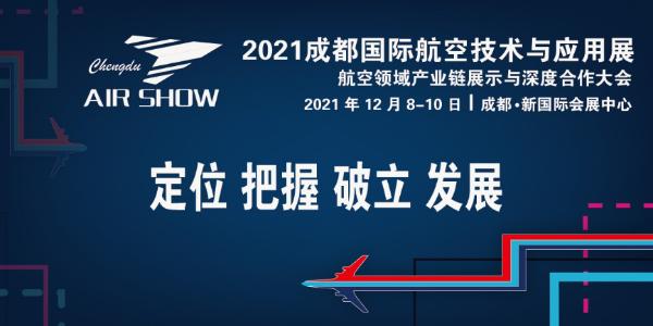 2021成都国际航空技术与应用展将于12月在天府之国隆重举办