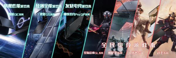 微星游戏本携Steam代金券 夏促晒单活动进行中