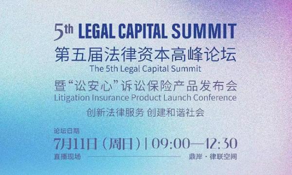 法律+资本,诉讼+保险,法律服务行业迎来创新浪潮