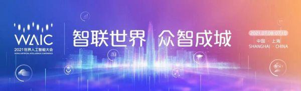浩云长盛集团@2021世界人工智能大会 -数据中心赋能AI城市新基建