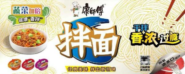 中国奋斗者的路上,总有一种味道叫康师傅