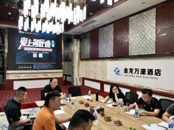 爱上名匠造工程文化节 广西片区经理会暨大联动启动会成功召开